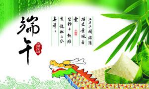 端午节绿色海报设计矢量素材