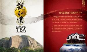 茶业文化传播公司画册内页设计源文件