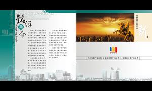 广告公司画册内页企业介绍设计源文件