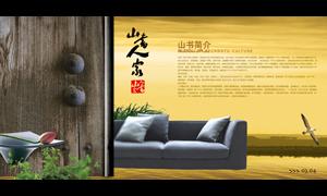 山书人家画册内页简介设计源文件
