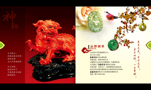 上海老庙翡翠画册内页设计源文件