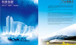 蜂窝铝材公司简介画册内页设计源文件