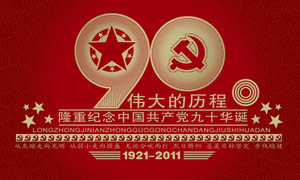 建党九十周年海报设计PSD素材