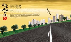 山书人家画册内页设计源文件