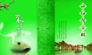 水仙阁茶楼食谱封面封底设计源文件