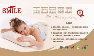 玉石定型枕产品说明画册内页设计源文件
