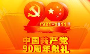 建党90周年字体设计PSD源文件