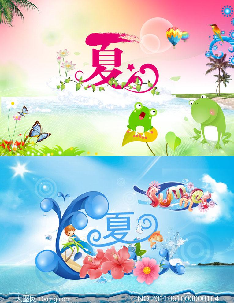 清凉夏季艺术字设计源文件