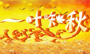 一叶知秋艺术字设计PSD素材