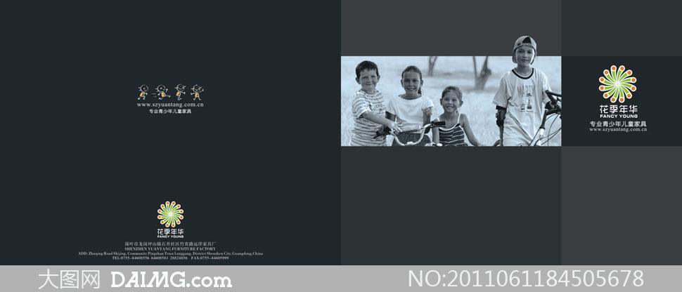 青少年儿童家具公司画册封面封底设计源文件图片
