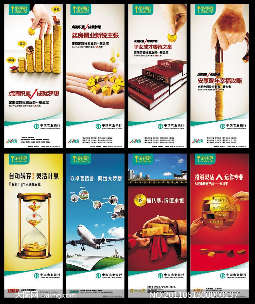 草地草坪团队书本房子金钥匙基金宝本利丰金条金砖广告设计矢量素材