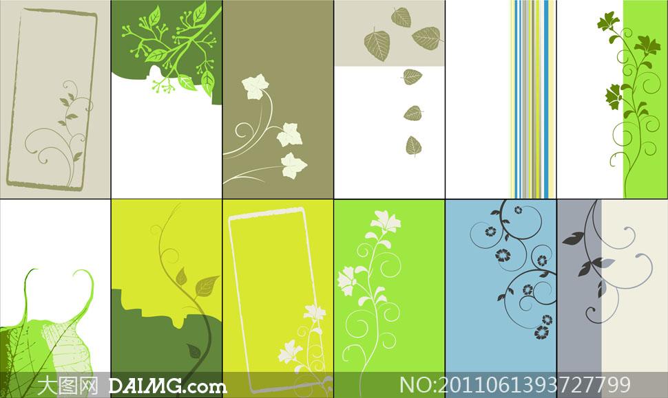 树叶花纹装饰书签卡片设计矢量素材