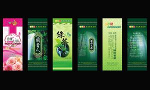 茶叶企业X展架设计矢量素材