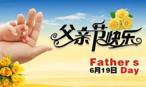 父亲节快乐字体设计矢量素材