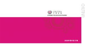 克丽缇娜美容护理疗程手册封面设计源文件