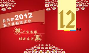 2012客户新春联谊会请柬设计源文件