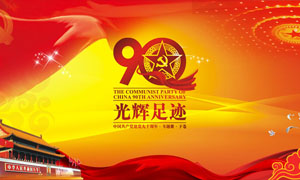 建党90周年宣传海报设计矢量素材