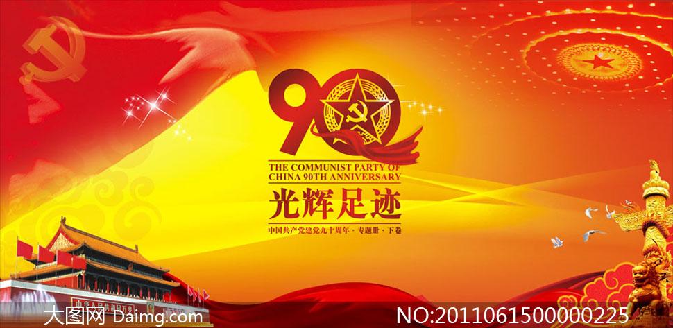 周年庆建党节红色革命辉煌19212011海报大会堂天安门华表狮子石狮子