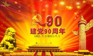 建党90周年喜庆海报矢量素材