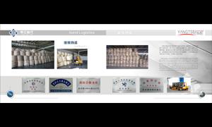投资公司保税物流画册内页设计源文件
