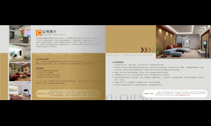 环保装饰装修公司画册内页设计源文件