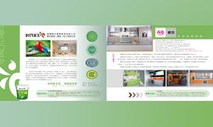 装修产品画册内页设计源文件