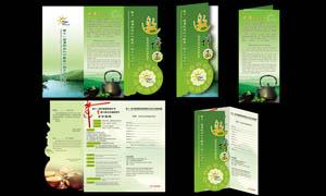 茶叶企业邀请函设计PSD素材