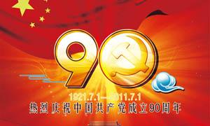 建党90周年喜庆海报设计PSD素材