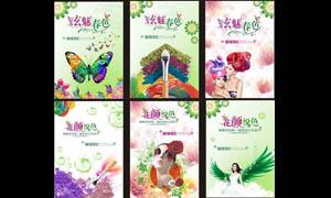 春季化妆节海报设计PSD分层素材