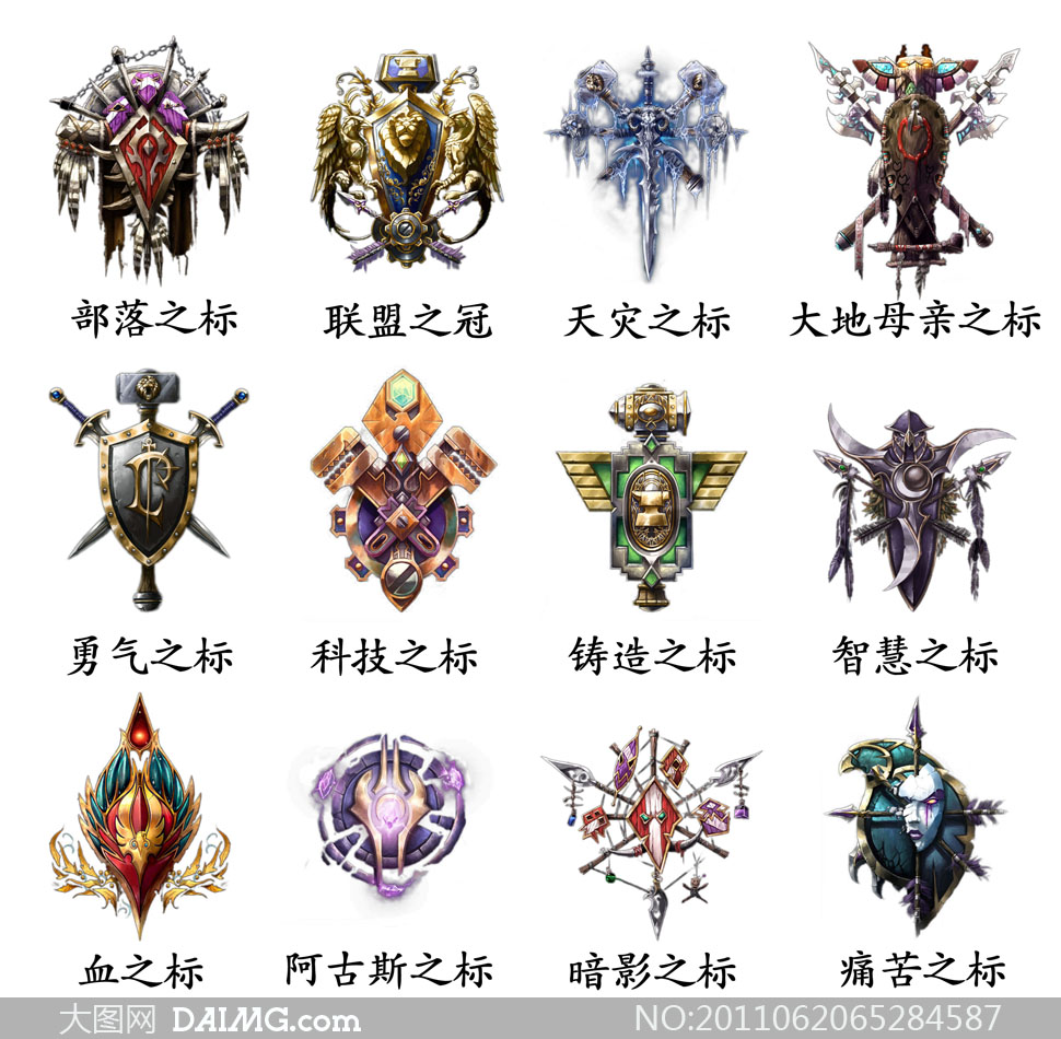 魔兽世界标志大全psd分层素材