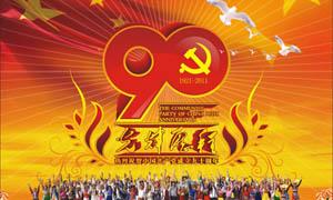 建党90周年全民族庆典海报矢量素材
