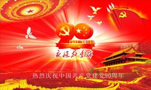 庆祝建党90周年海报矢量素材