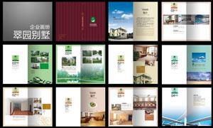 翠园别墅地产画册设计源文件