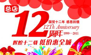 12周年庆海报设计矢量素材