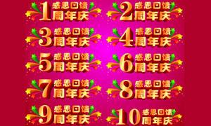 周年庆立体字设计矢量素材