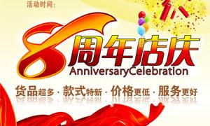 8周年店庆海报设计源文件