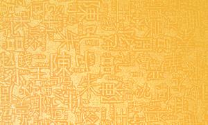 漢字雕版印刷高清攝影圖片