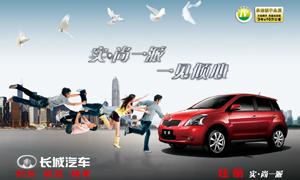 长城汽车炫丽车型海报设计源文件