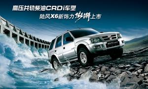 陆风X6汽车海报设计源文件