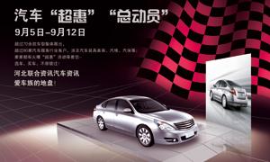 汽车超惠总动员广告海报设计源文件