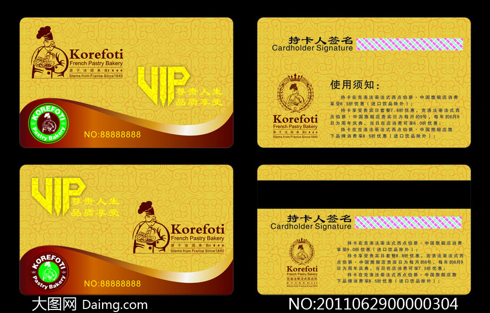 西餐店VIP贵宾卡设计矢量素材