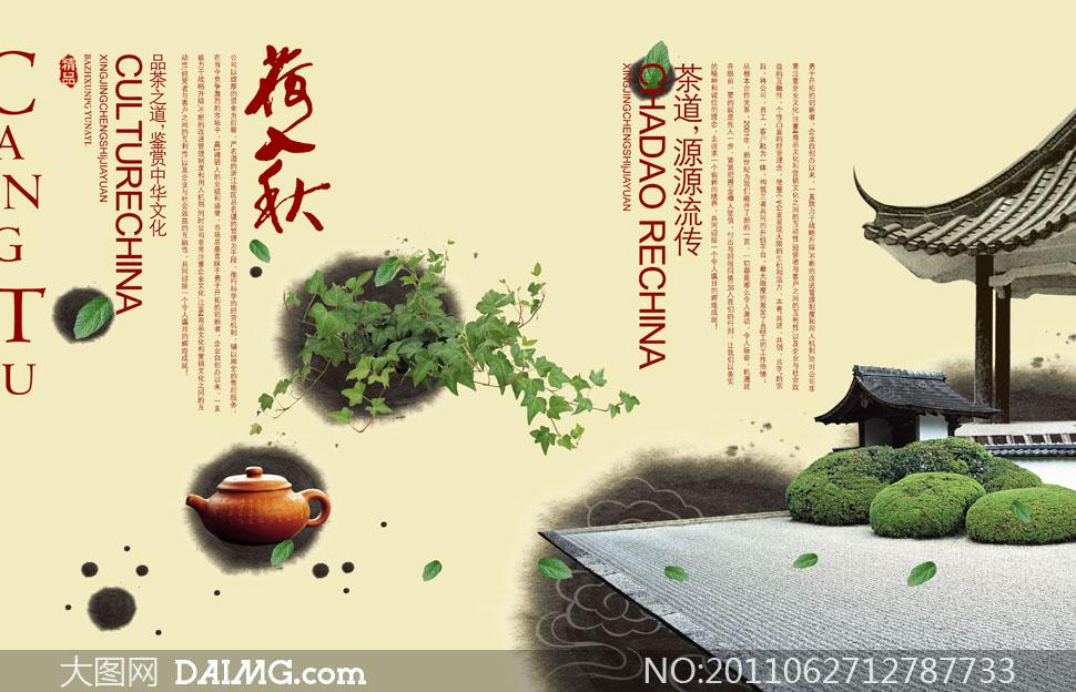 古典中国风茶道主题画册内页设计源文件