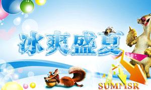冰爽盛夏广告设计矢量素材