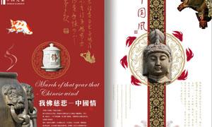 中国风佛教元素画册封面矢量源文件