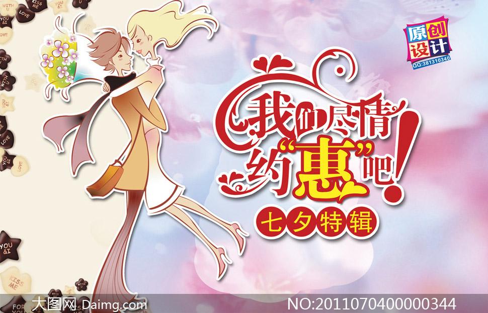 七夕节始终和牛郎织女的传说相连,这是一个很美丽的,千古流传的爱情