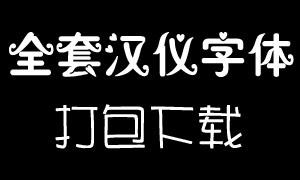 汉仪字库全套字体下载