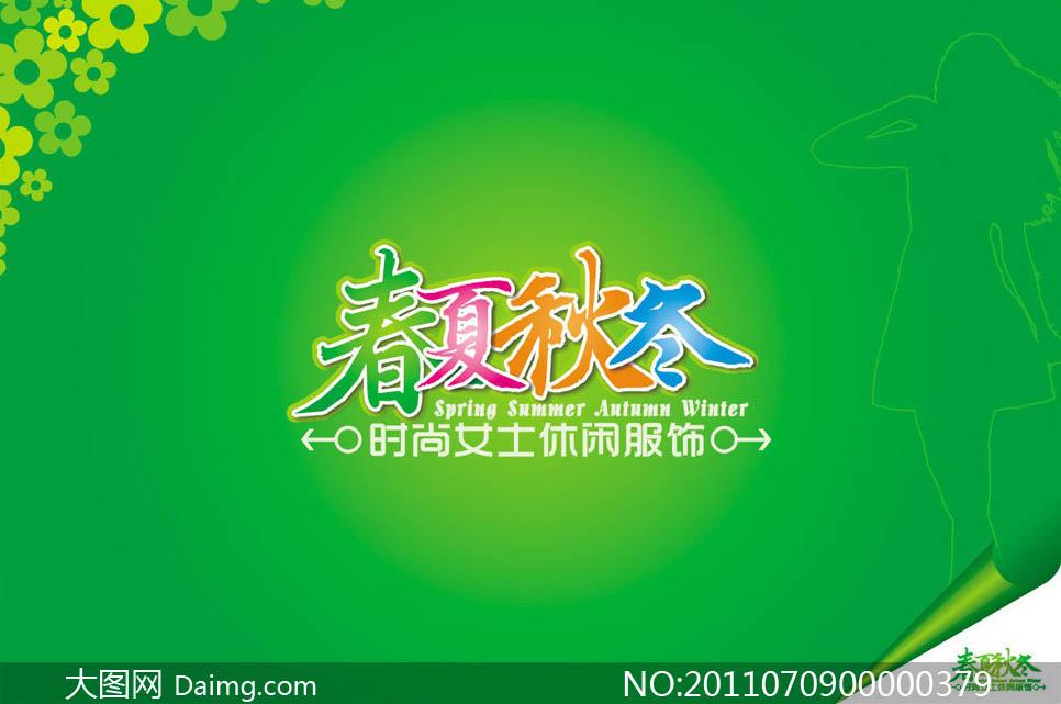 cdr9 关键词: 春夏秋冬季节春天夏天秋天冬天服装艺术字休闲服饰绿色图片