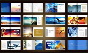 企业文化画册设计矢量源文件