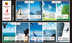 航空公司企业文化模板矢量源文件