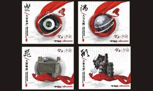 中国风企业文化模板设计矢量源文件